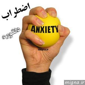 بروشور مهارتهاي خودياري اضطراب در مركز مشاوره دانشگاه منتشر گرديد