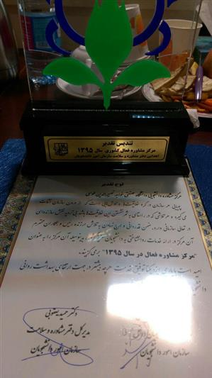 انتخاب مركز مشاوره دانشگاه خواجه نصير بعنوان مركز فعال كشوري